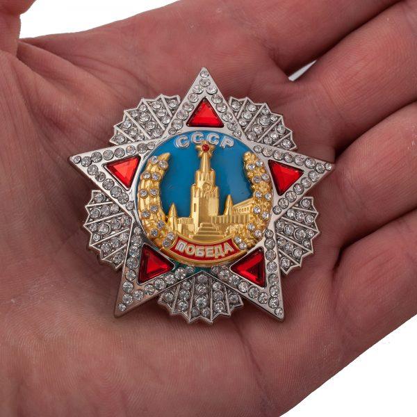 орден СССР Победа в руке