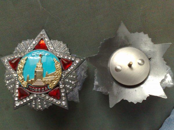 фото двух сторон советского ордена Победа