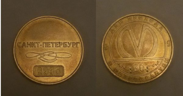 жетоны к 60-летию метро г. Санкт-Петербург