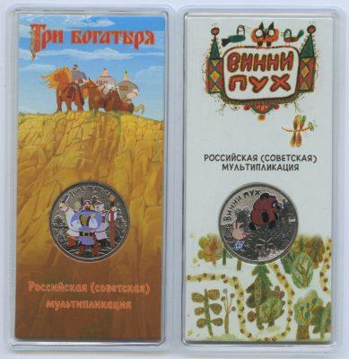 монеты Три богатыря и Винни Пух в коллекционном футляре