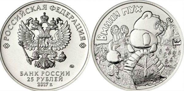 аверс и реверс монеты в 25 рублей Винни Пух