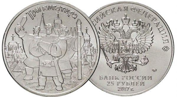 аверс и реверс монеты 25 рублей Три богатыря