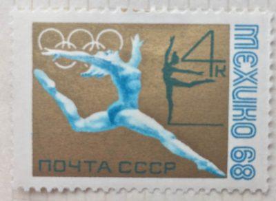 советская марка Голубая гимнастика