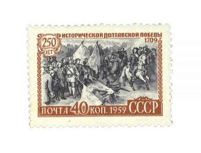 советская марка, приуроченная к 250-летию Полтавской битвы