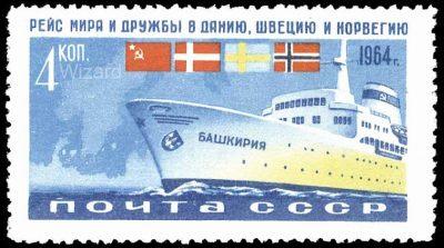 советская марка, посвященная рейсу мира и дружбы
