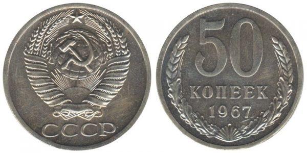 аверс и реверс 50 копеек 1967 года