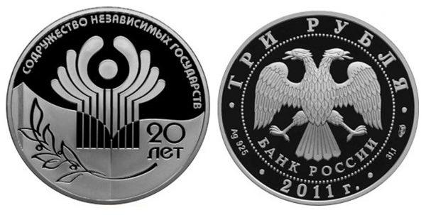 серебряная монета к 20-тилетию СНГ