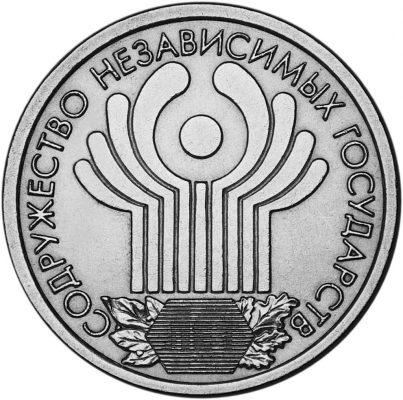 аверс юбилейной монеты СНГ