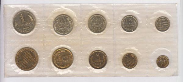 коллекционный набор монет 1969 года