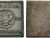 медная копейка 1726 года