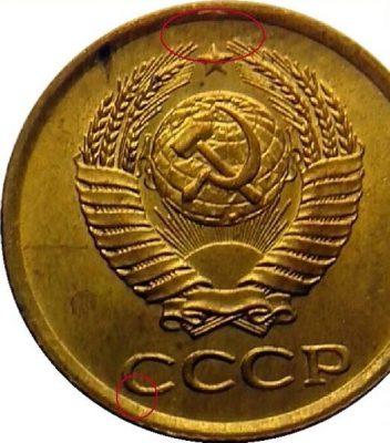 аверс обычной советской копейки 1963 года