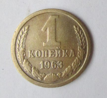 советская копейка 1963 года