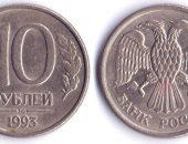 аверс и реверс российской десятирублевки 1993 года