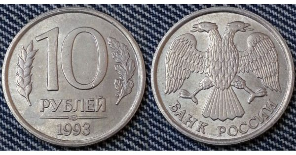 аверс и реверс 10 рублей 1993 года