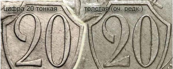 различия между обычными и дорогими двадцатью копейками 1932 года