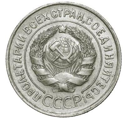 перепутка 20 копеек 1932 года
