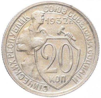 редкие 20 копеек 1932 года