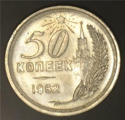 50 копеек 1962 года