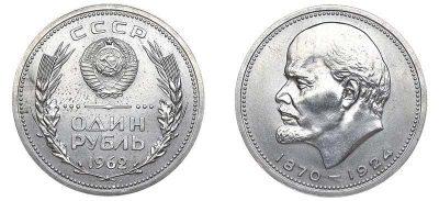 1 рубль 1962 года с Лениным