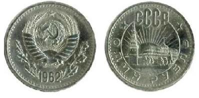 один рубль СССР 1962 года