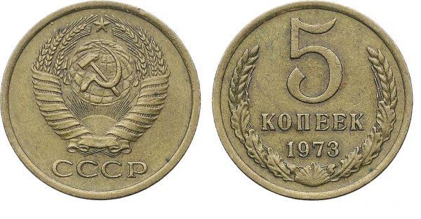 5 копеек 1973 года