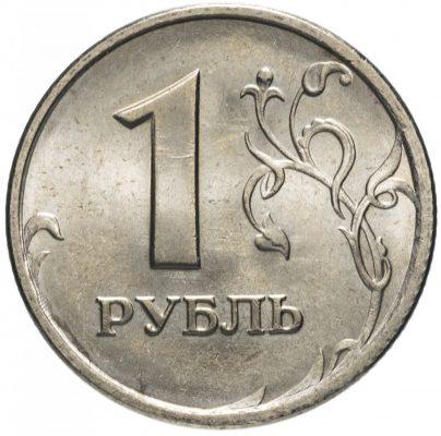 аверс рублевой монеты 1997 года