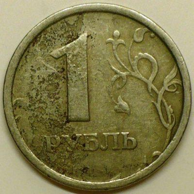 редкий 1 рубль 1997 года