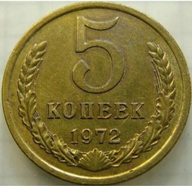 5 копеек 1972 года