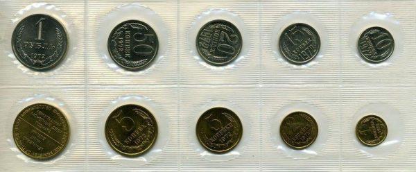 набор советских монет 1972 года