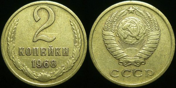 2 рубля 1968