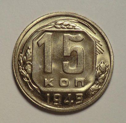 редкие 15 копеек 1949 года выпуска
