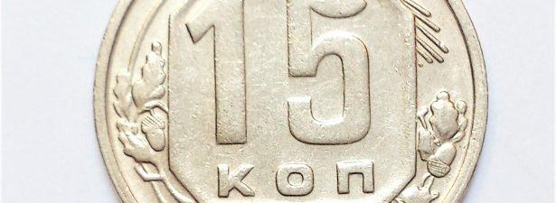 советская монета 1949 года номиналом 15 копеек