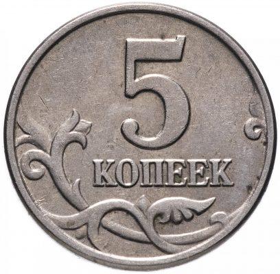 российская пятикопеечная монета
