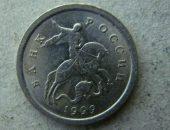 российские 5 копеек 1999 года