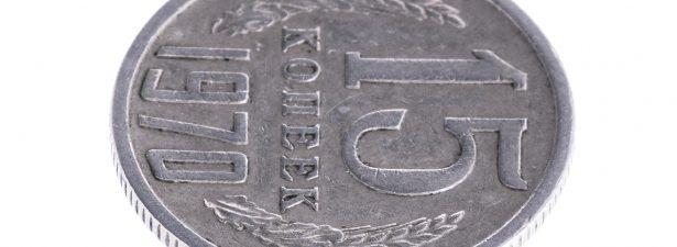 аверс 15-копеечной монеты 1970 года
