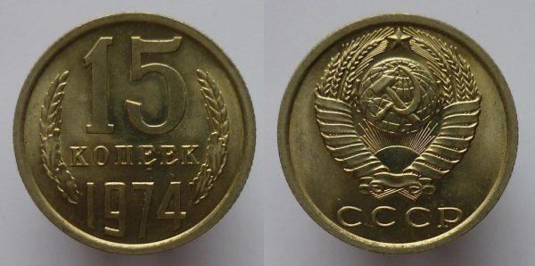 советские 15 копеек 1974 года