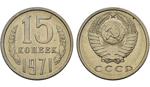 советские 15 копеек 1971 года