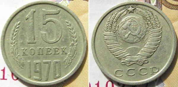 советские 15 копеек 1970 года