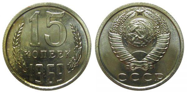 советские 15 копеек 1969 года