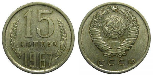 советские 15 копеек 1967 года