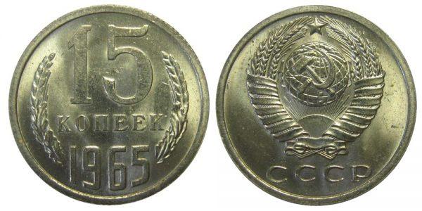 советские 15 копеек 1965 года
