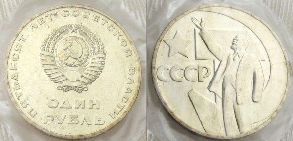 советский юбилейный рубль 1967 года