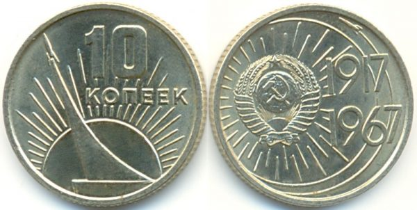 советские юбилейные 10 копеек 1967 года
