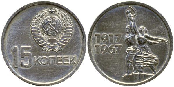 советские юбилейные 15 копеек 1967 года