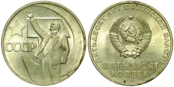 советские юбилейные 50 копеек 1967 года