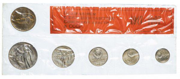 коллекционный набор юбилейных монет 1967 года
