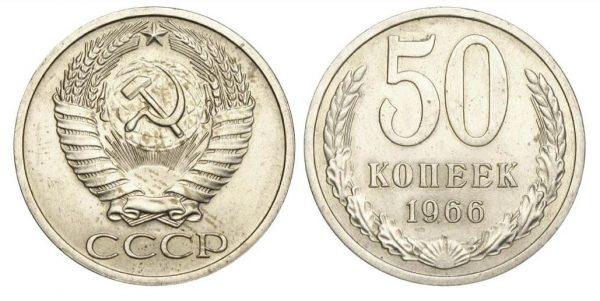 советские 50 копеек 1966 года