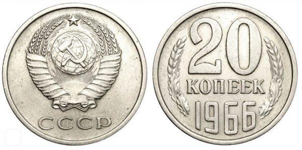 советские 20 копеек 1966 года
