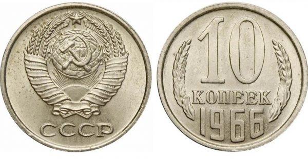 советские 10 копеек 1966 года