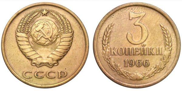советские 3 копейки 1966 года